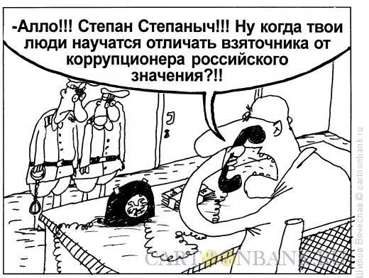 C:\Documents and Settings\Admin\Рабочий стол\korrupcioner.jpg