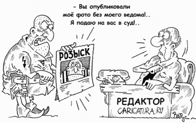 C:\Documents and Settings\Admin\Рабочий стол\Розыск.jpg